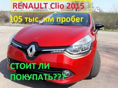 Renault Clio 2015 С ПРОБЕГОМ 105ТЫС.КМ.!!! ОБЗОР, СТОИТ ЛИ ПОКУПАТЬ??! (№55)