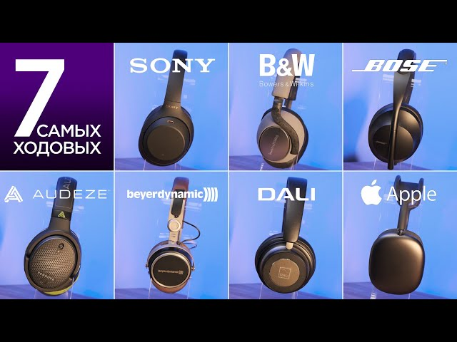 7 ходовых моделей Sony, Bowers & Wilkins, Bose, Audeze, Beyerdynamic, Dali, Apple