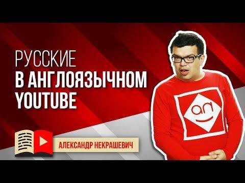 Русские блогеры, которые делают контент для англоязычной аудитории