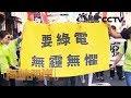 海峡两岸 蔡英文蹭反核热点被批骗子 20190429 cctv中文国际 mp3