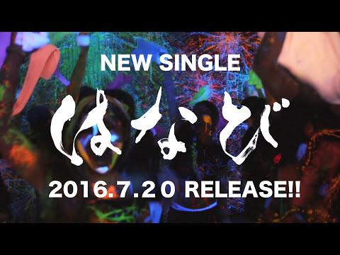 湘南乃風「はなび」MV ティザー