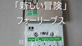 テレビからの録音です。 以前にupした「歌えヤンヤンin九州」より聴きや...