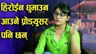 धैरेपटक प्रेममा परी सके,अहिले नयाँ खोज्दैछु,ईन्जिनियर नायिका Surakshya Panta Interview |Biswa Limbu