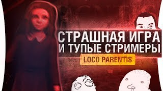 СМЕШНО И СТРАШНО - Кооперативный ужас! • Loco Parentis
