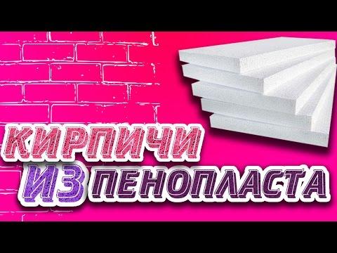 Облицовочные Кирпичи СВОИМИ РУКАМИ из Пенопласта / DIY