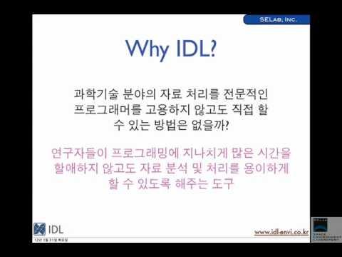 [IDL 기본교육(1/11)] IDL 소개