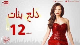 مسلسل دلع بنات - الحلقة ( 12 ) الثانية عشر - بطولة مى عز الدين - Dala3 Banat Series Episode 12