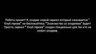 Смотреть сериал Создаю новый сериал! ( В описании). онлайн