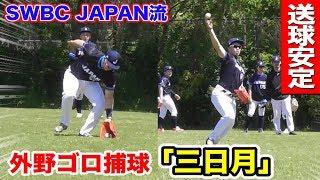 SWBCJAPANの外野守備論!ゴロ捕球「三日月」・・送球安定! thumbnail