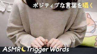 [ASMR] Whispering Japanese Positive Words / Trigger Words