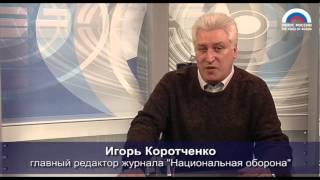 """Игорь Коротченко: """"Запад расставляет России """"красные флажки"""" на Украине"""""""
