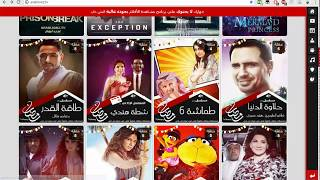 How to watch Arablionz.tv online videos without adds #1