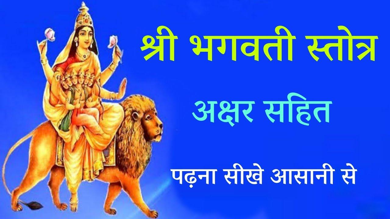 श्री भगवती स्तोत्र ,दुर्गा स्तुति ,दुर्गा पूजन मंत्र