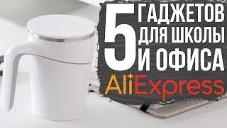 5 полезных гаджетов для школы и офиса с Aliexpress