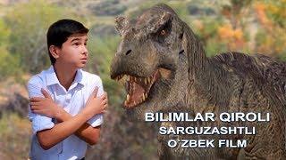 Bilimlar qiroli (sarguzashtli o`zbek film) | Билимлар кироли (саргузаштли узбек фильм)