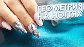 Дизайн Ногтей Для новичков Коррекция нарощенных ногтей для новичков простая и быстрая геометрия