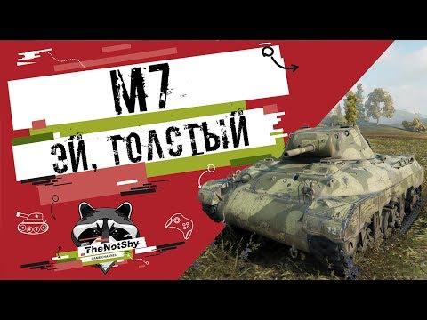 M7 - Эй, толстый   TheNotShy   Гайд   Мастер   World Of Tanks