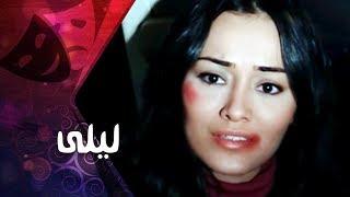 التمثيلية التليفزيونية ״ ليلى״ ׀ رندا البحيري – سامي العدل