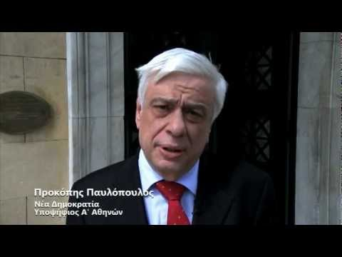 Prokopis Pavlopoulos - New Democracy