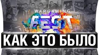 WG Fest - Как это было у нас!(Заходи на WoTShop раздача призов - https://goo.gl/gveikU -------------------------------------------------------------- А вот и топовый монтаж,..., 2016-12-25T18:19:33.000Z)