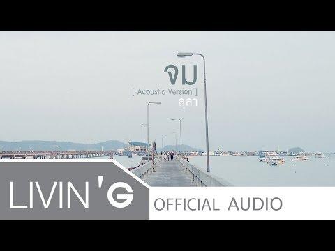 จม (Acoustic Version) - ลุลา [Official Audio] - วันที่ 28 Sep 2017
