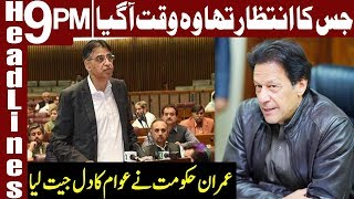 Good News for Pakistani Nation | Headlines & Bulletin 9 PM | 23 January 2019 | Express News