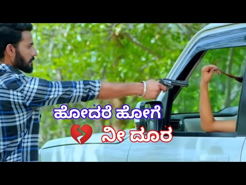 Sad_Love_Whatsapp_Status_😢😢 | new kannada whatsapp status | thumbnail