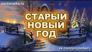 Мой фильм  СТАРЫЙ НОВЫЙ ГОД