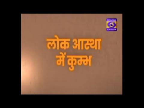 Kumbh Darshan ।। कुम्भ दर्शन - 15.02.2019