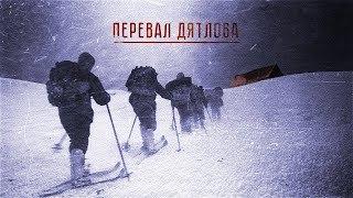 Перевал Дятлова (1 сезон) — трейлер сериала (2019)...
