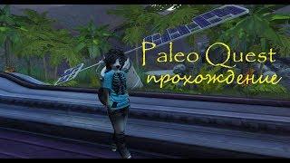 second Life Paleo Quest прохождение