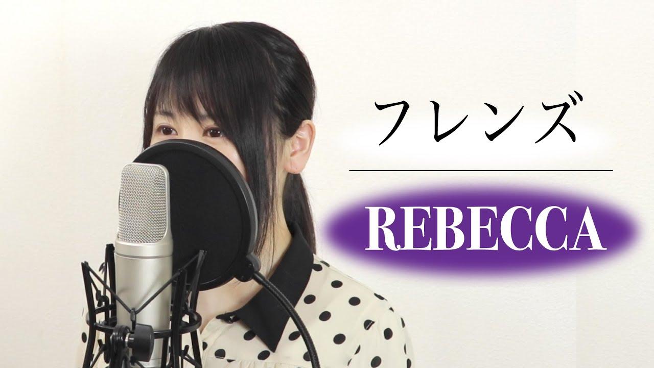 「フレンズ」REBECCA(フル歌詞付き / by Macro Stereo & Elmon)