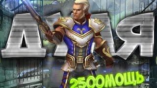 Prime World ► Дуэлянт 2 боя