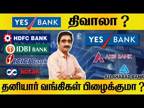 YES BANK திவாலா ? தனியார் வங்கிகள் பிழைக்குமா ? | YES BANK |  PRIVATE BANK | RBI