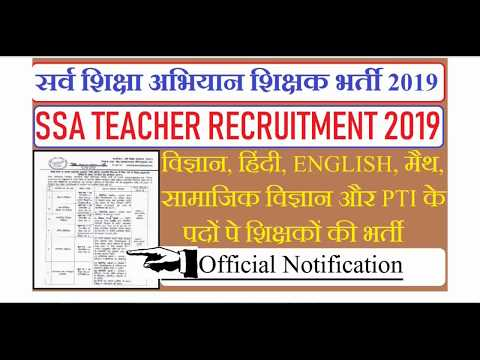 ssa-science,-math,-hindi,-english,-social-science-&-pti-teacher-recruitment-2019