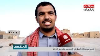 توسع في شبكات الطرق في الجوف بعد عقود من الحرمان     تقرير ماجد عياش