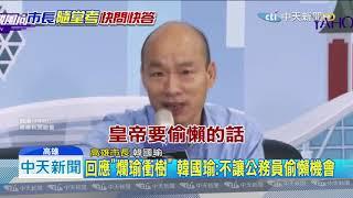 20190805中天新聞 聽到颱風來壓力巨大! 韓國瑜:防範最高警戒