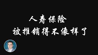 《岳讲越明之美国人寿保险》01 - 美国寿险的分门别类 (微信号:yuezhuohong)