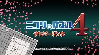 PS4からニコリのパズル4ナンバーリンクをブロードキャスト