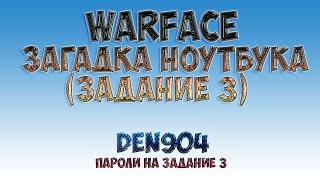 Warface: Таинственный ноутбук (Задание 3)