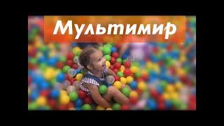 Посетили Фестиваль МУЛЬТИМИР, Детские развлечения, игры, танцы