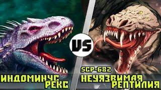 Индоминус Рекс vs SCP 682 [Неуязвимая Рептилия]  Кто кого?