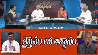 Dharma Peetam | క్రైస్తవం లో అజ్ఞానం | వేదాలలో అసలు విజ్ఞానం లేదా..? | Bharat Today