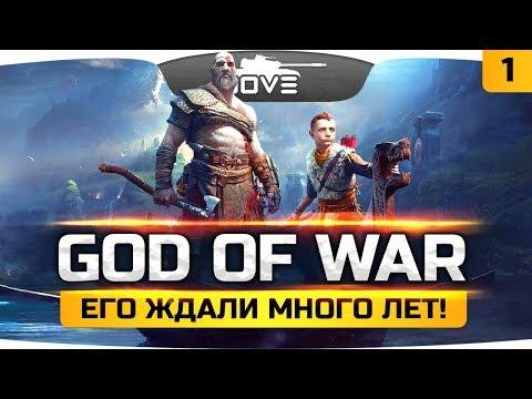 БОГ ВОЙНЫ ВЫШЕЛ НА ОХОТУ! ● God Of War 2018 ● Эксклюзив PS4