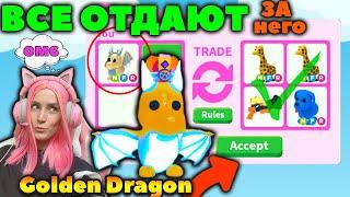 Что ДАЮТ за НЕОН ЗОЛОТОГО ДРАКОНА? ТОП Трейды в Adopt Me! Neon Golden dragon | Roblox на Русском!