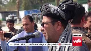 LEMAR NEWS 08 March 2018 /۱۳۹۶ د لمر خبرونه د کب ۱۷مه