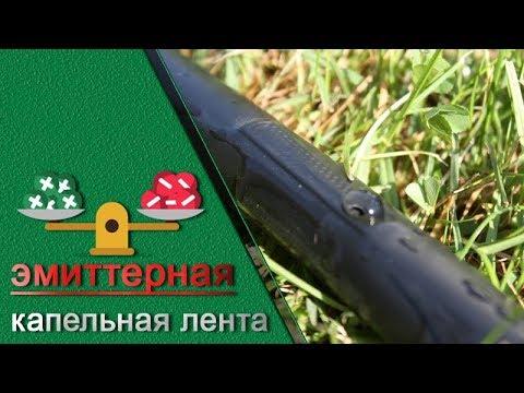 видео: Эмиттерная капельная лента. Её достоинства и недостатки
