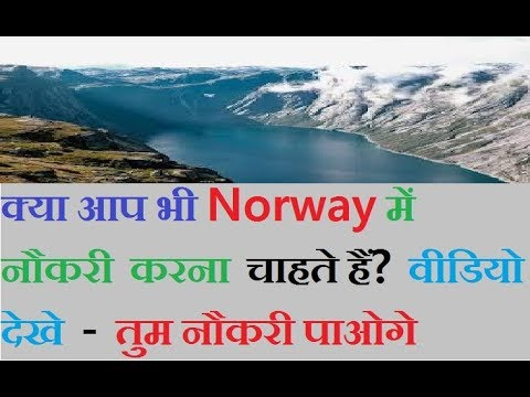 How To Apply For Norway Immigration In Hindi/Urdu