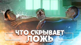 ТРЕШ ОБЗОР фильма ЧТО СКРЫВАЕТ ЛОЖЬ