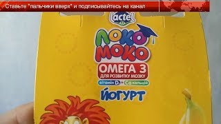 Обзор детского йогурта от 'Локо-Моко' (еда и напитки для детей) | Часть 3 | Laletunes